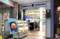 北海道キッチンYOSHIMI(よしみ)がランドマークプラザに!YOSHIMIグリル リニューアル