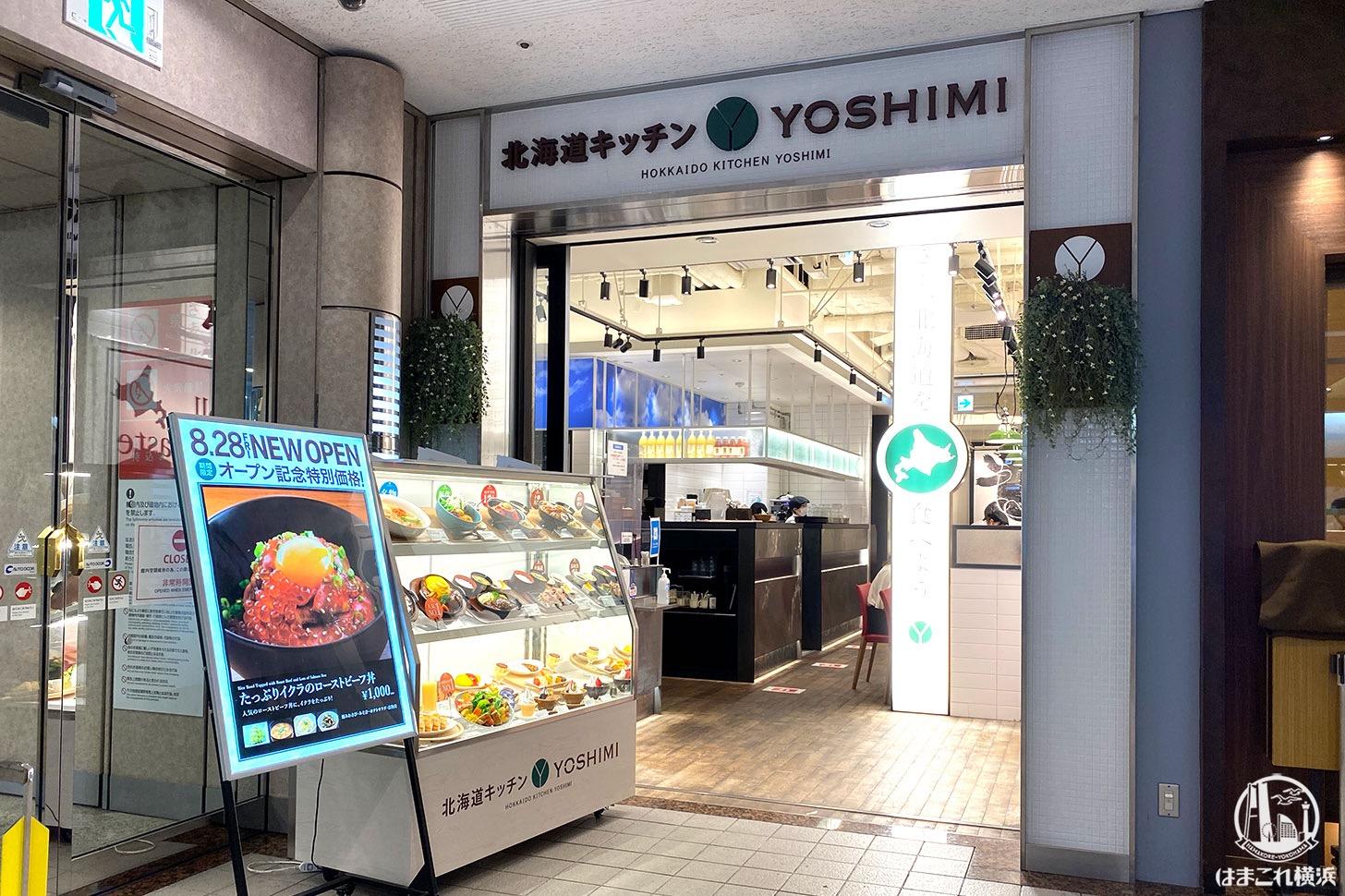 北海道キッチンYOSHIMI、ランドマークプラザにオープン!