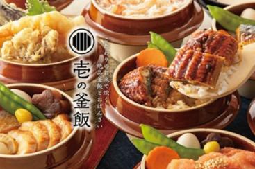 デリバリー専門店「壱の釜飯」横浜に!釜飯とおばんざいがコンセプト
