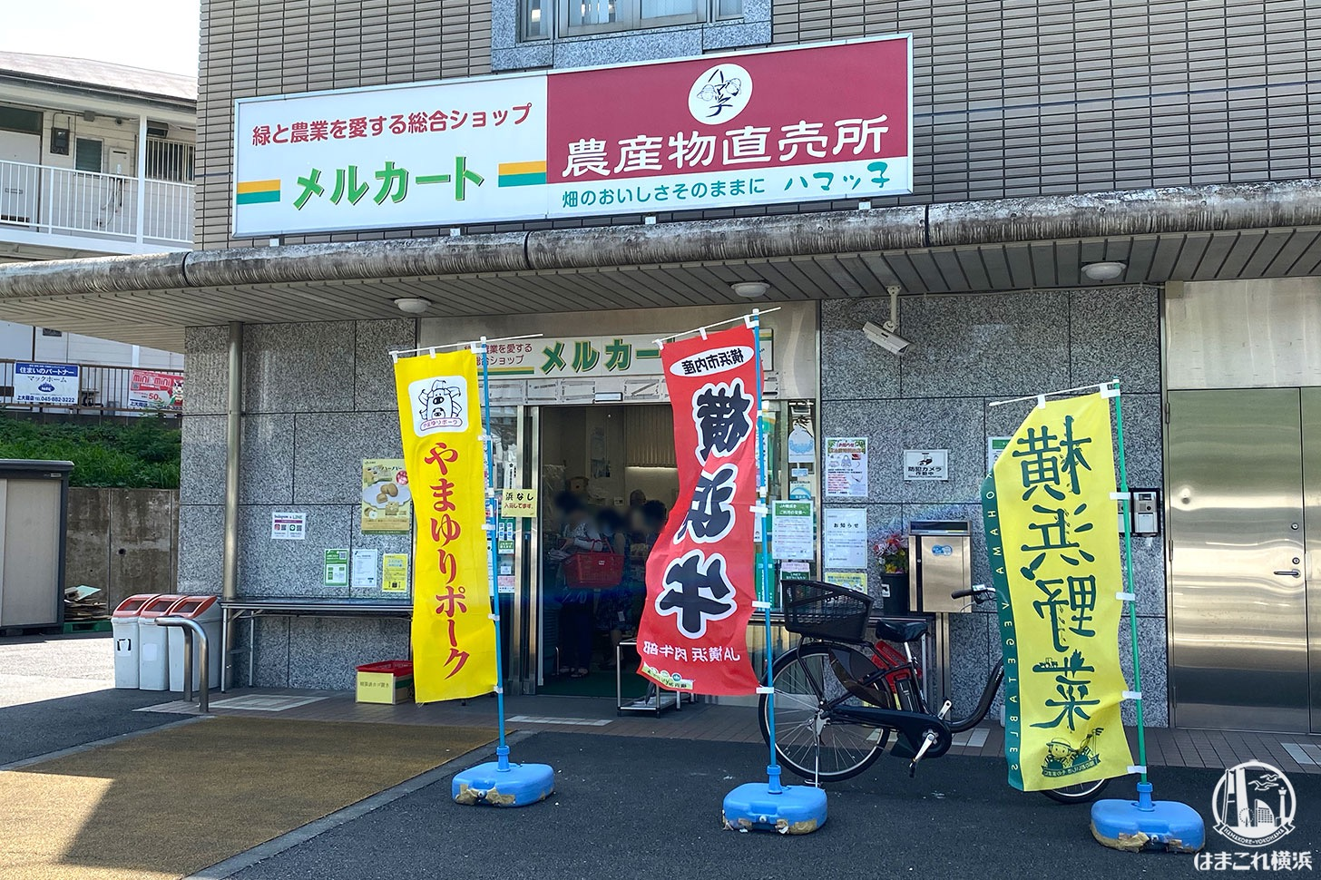 JA横浜「ハマっ子」直売所メルカートいそご店