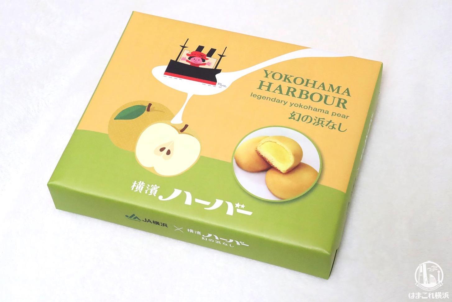 横濱ハーバー「幻の浜なし」パッケージ
