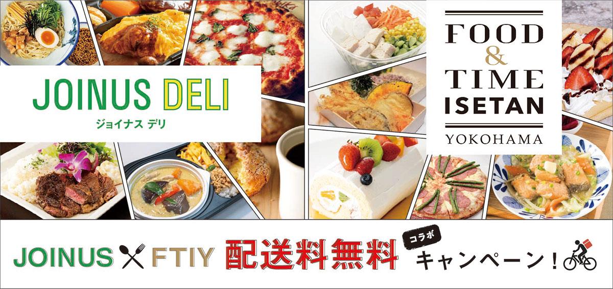 横浜のジョイナスデリとフードアンドタイムがデリバリーの配送料無料キャンペーン共同実施