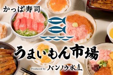 かっぱ寿司、ネットショップ「うまいもん市場」で寿司屋ならではの食材販売!