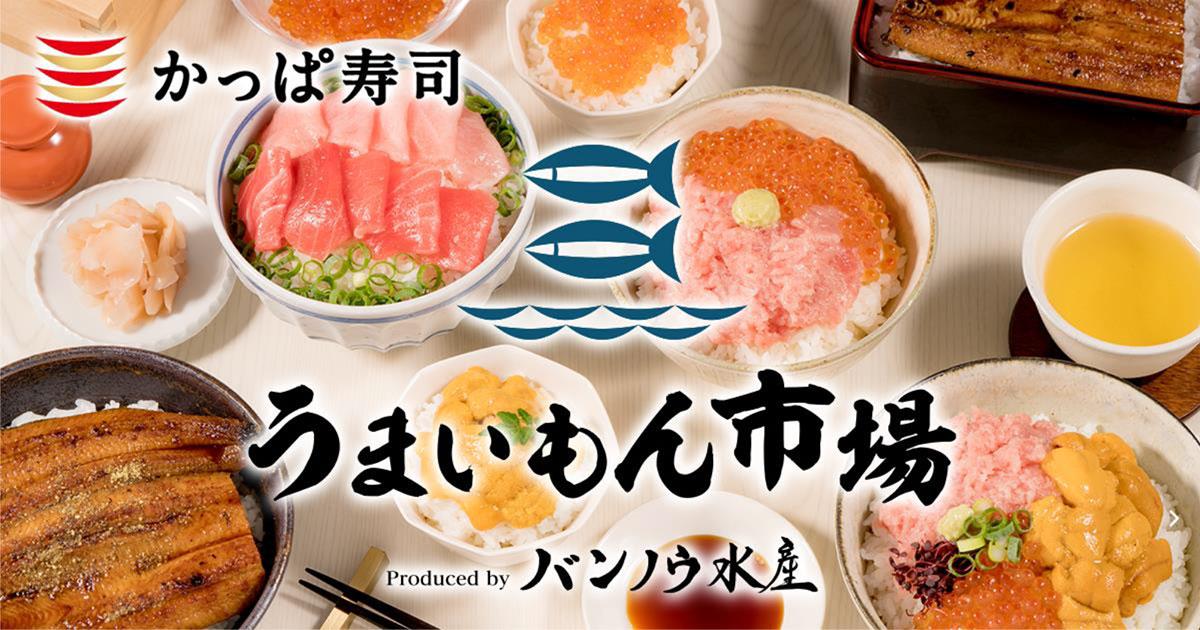 かっぱ寿司、ネットショップ「うまいもん市場」でお取り寄せグルメ販売