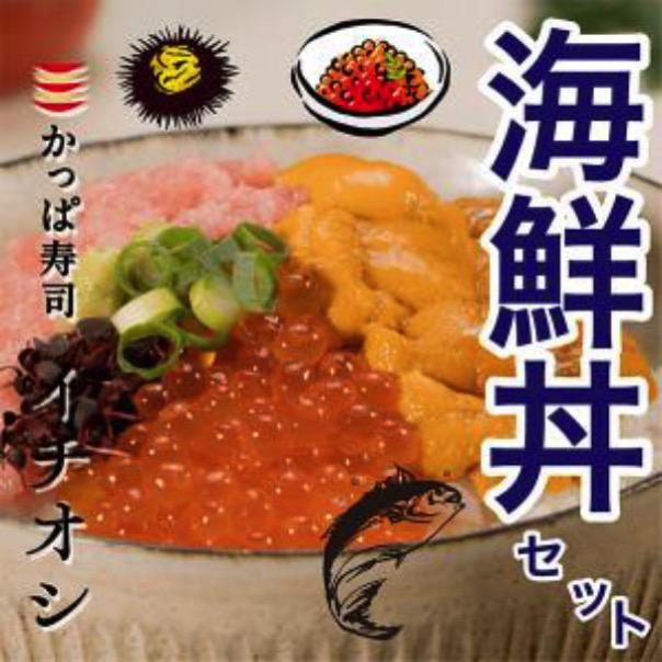 海鮮丼セット