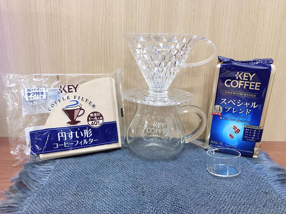 当日使用するコーヒーと抽出器具