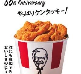 "KFC初のオフィシャルブックが""電子版""で9月11日に発売!書籍版は発売直後に完売"