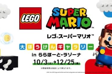 """ららぽーと横浜で""""レゴ スーパーマリオ""""とのコラボイベント開催!"""