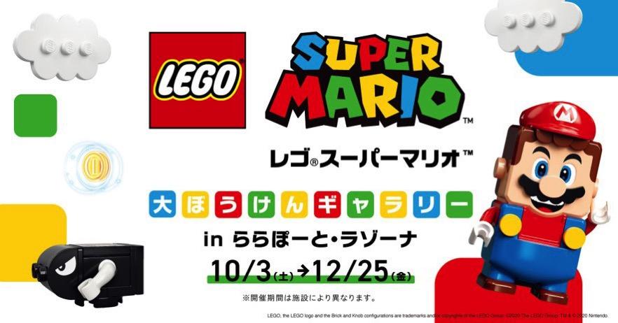 ららぽーと横浜でレゴ スーパーマリオとのコラボイベント開催!