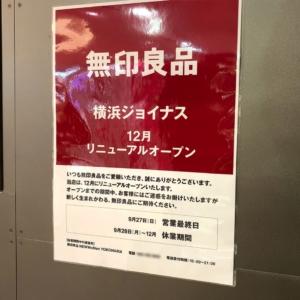 無印良品 横浜ジョイナスが12月にリニューアルオープン!9月27日営業最終日