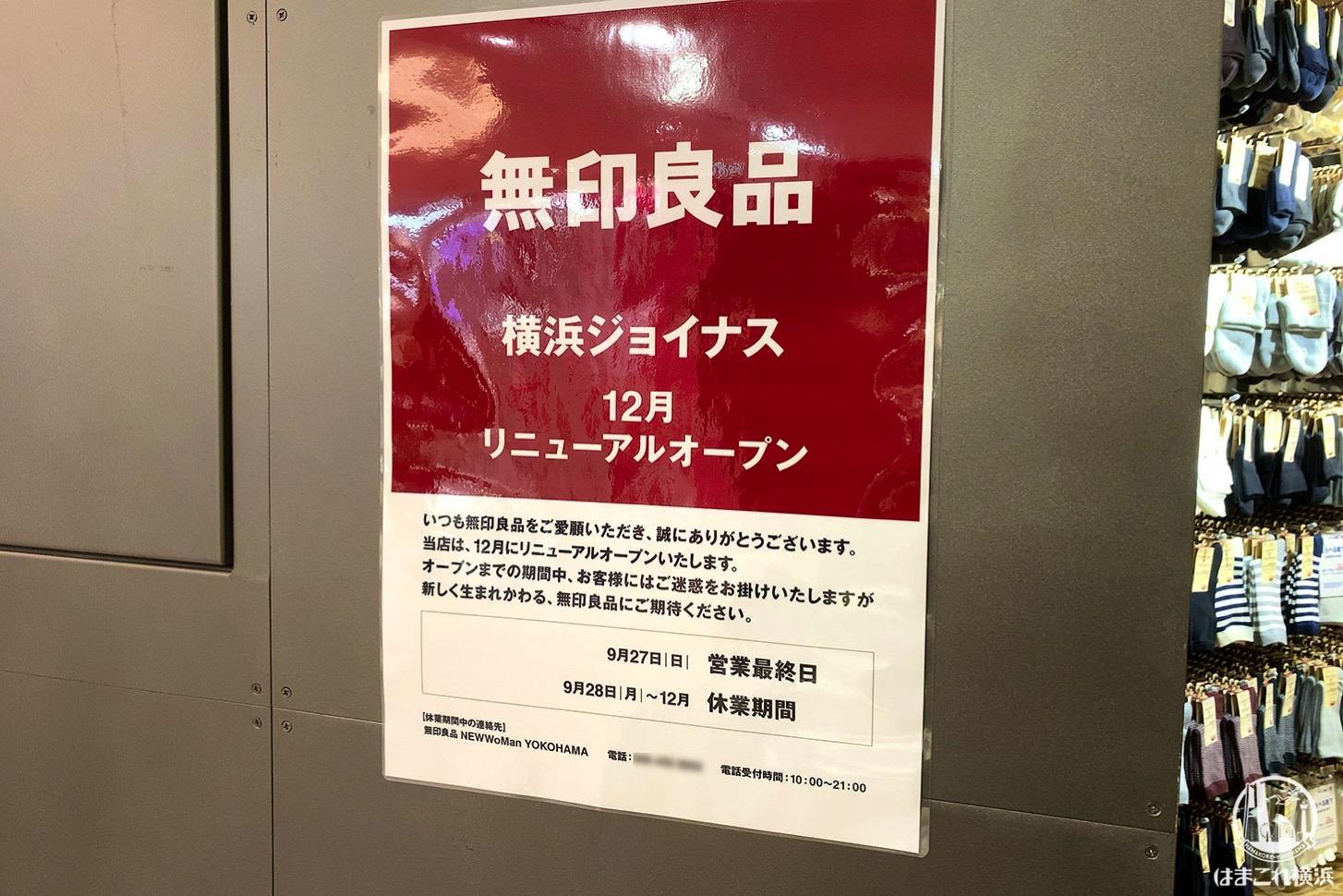 無印良品 横浜ジョイナス リニューアルオープンのお知らせ