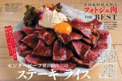 ぴあ「おいしい肉の店 横浜版」発売!フォトジェ肉やお手頃肉パラダイスなど