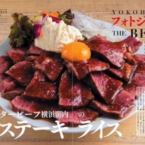 """ぴあ「おいしい肉の店」""""横浜版""""が初登場!フォトジェ肉やお手頃肉パラダイスなど"""