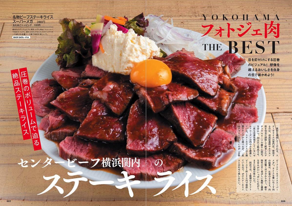 YOKOHAMAフォトジェ肉