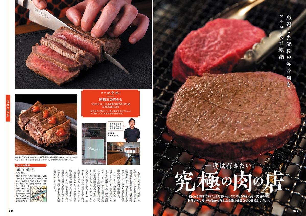 一度は行きたい!究極の肉の店