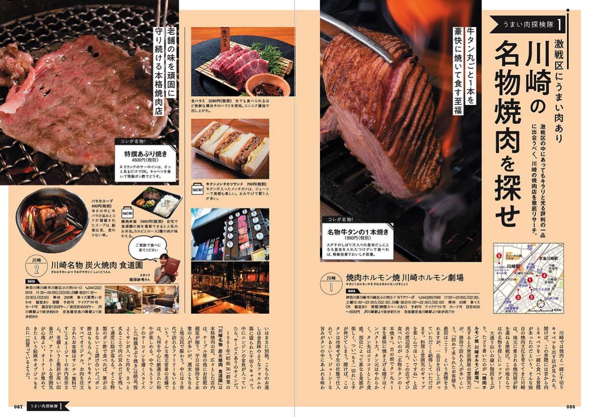 うまい肉探検隊  川崎&葉山