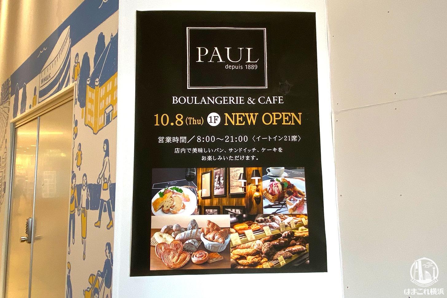 PAUL(ポール)横浜みなとみらい・コレットマーレにイートイン完備でオープン予定!
