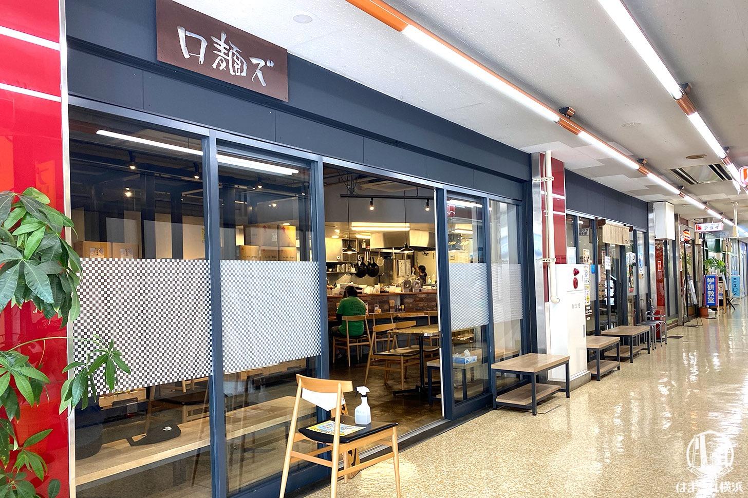 横浜・弘明寺「ロ麺ズ」外観