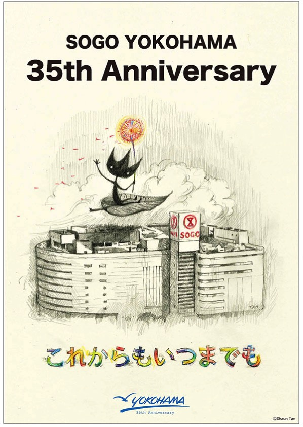 そごう横浜店35周年記念して復刻ロゴデザインのグッズや限定品販売!