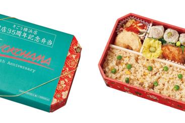 そごう横浜店35周年記念して復刻ロゴデザインのグッズやマーロウなど限定品販売!