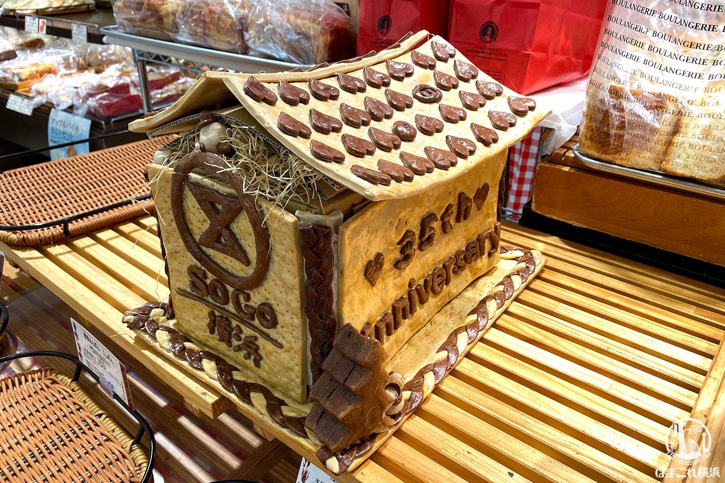ポンパドウル そごう横浜店35th Anniversary パン