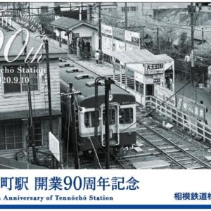相鉄線「天王町駅」開業90周年記念台紙とポストカード先着プレゼント!