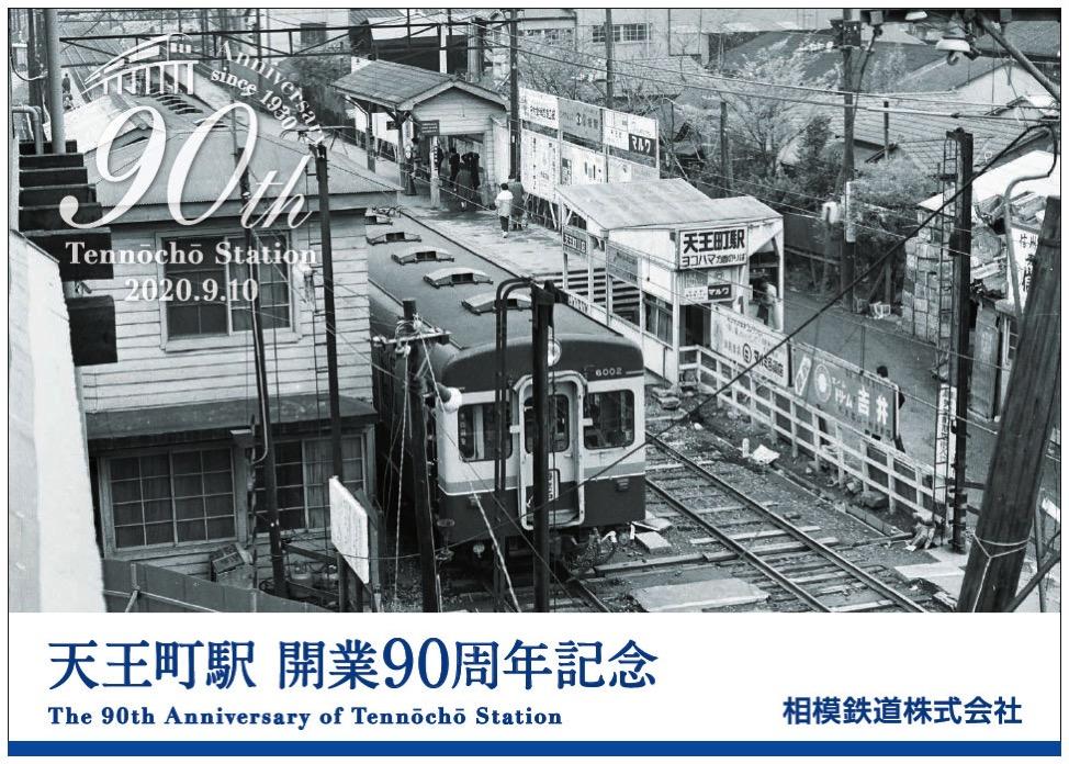 相鉄線「天王町駅」開業90周年の記念台紙とポストカードを先着プレゼント!