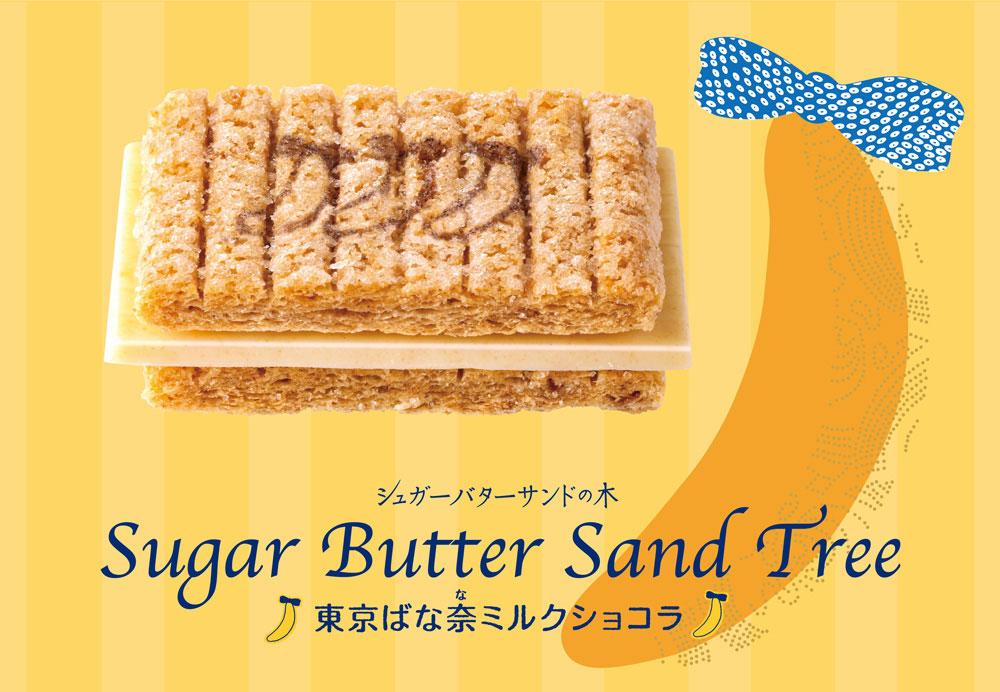 東京ばな奈とシュガーバターの木がコラボ!期間限定で初の全国通販