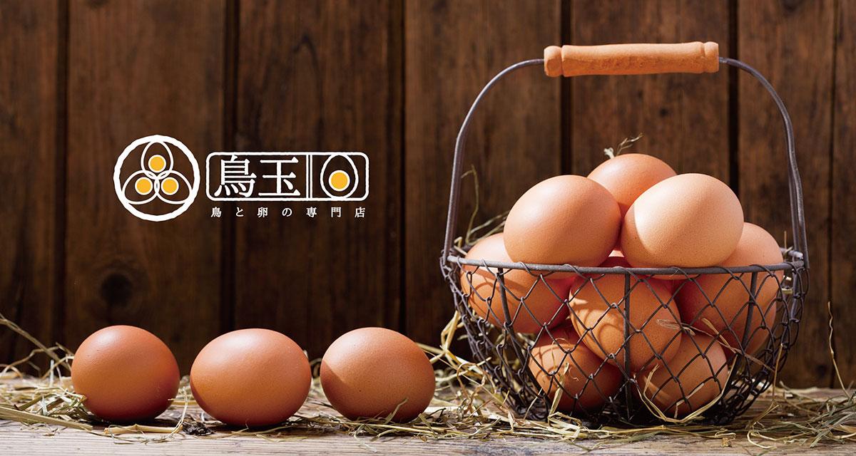 鳥と卵の専門店 鳥玉