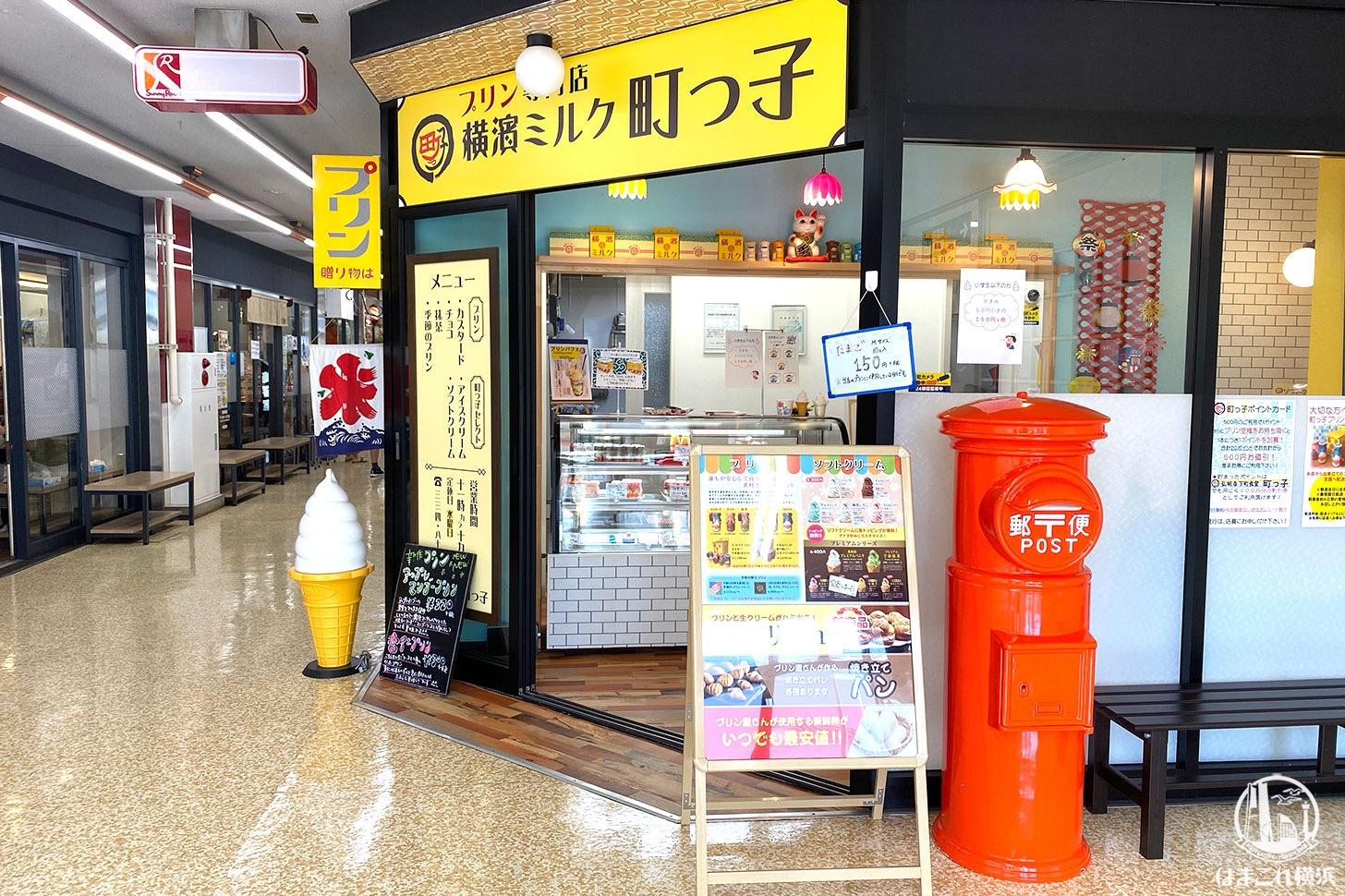 プリン専門店「横濱ミルク 町っ子」外観・入り口