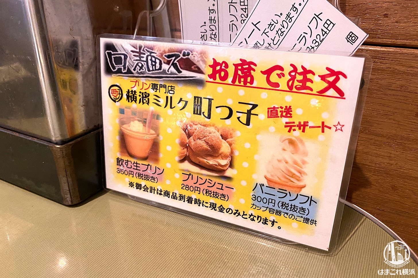 ロ麺ズ お席で注文 メニュー