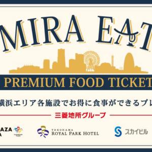 横浜4施設で使えるプレミアム飲食券「MIRA EAT」販売開始!2,000円分お得・数量限定
