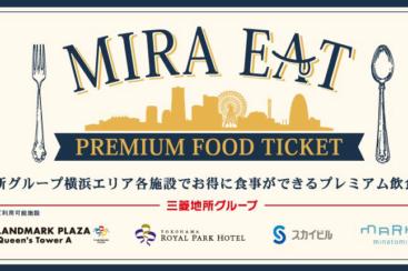 横浜4施設で利用可能なプレミアム飲食券「MIRA EAT」限定販売!2,000円分お得