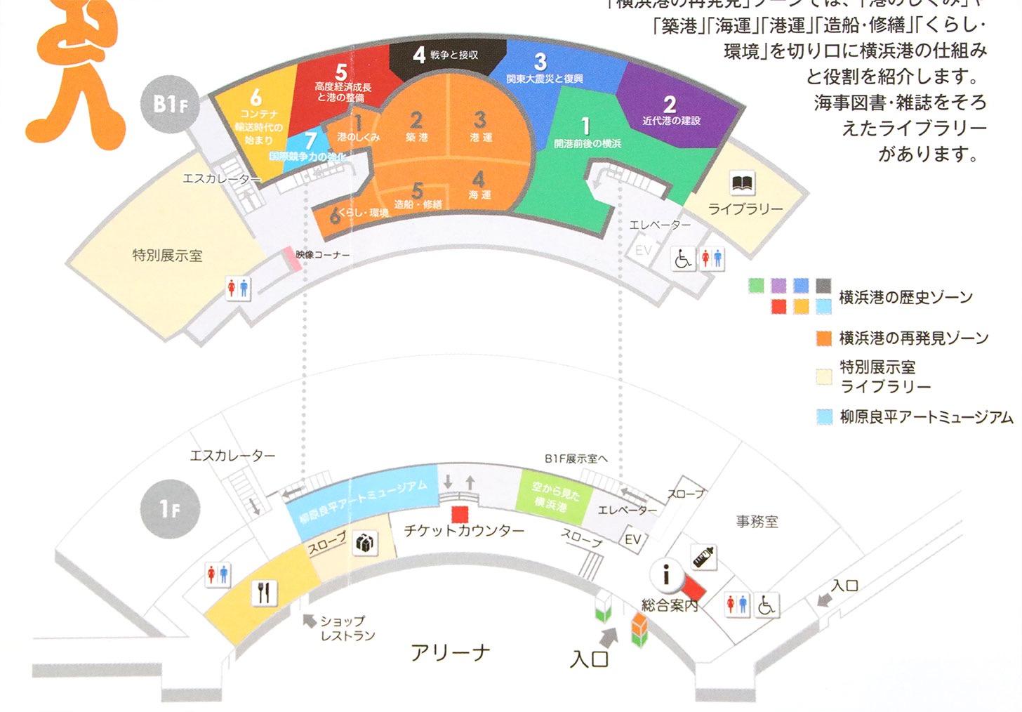 横浜みなと博物館 フロアマップ パンフレット