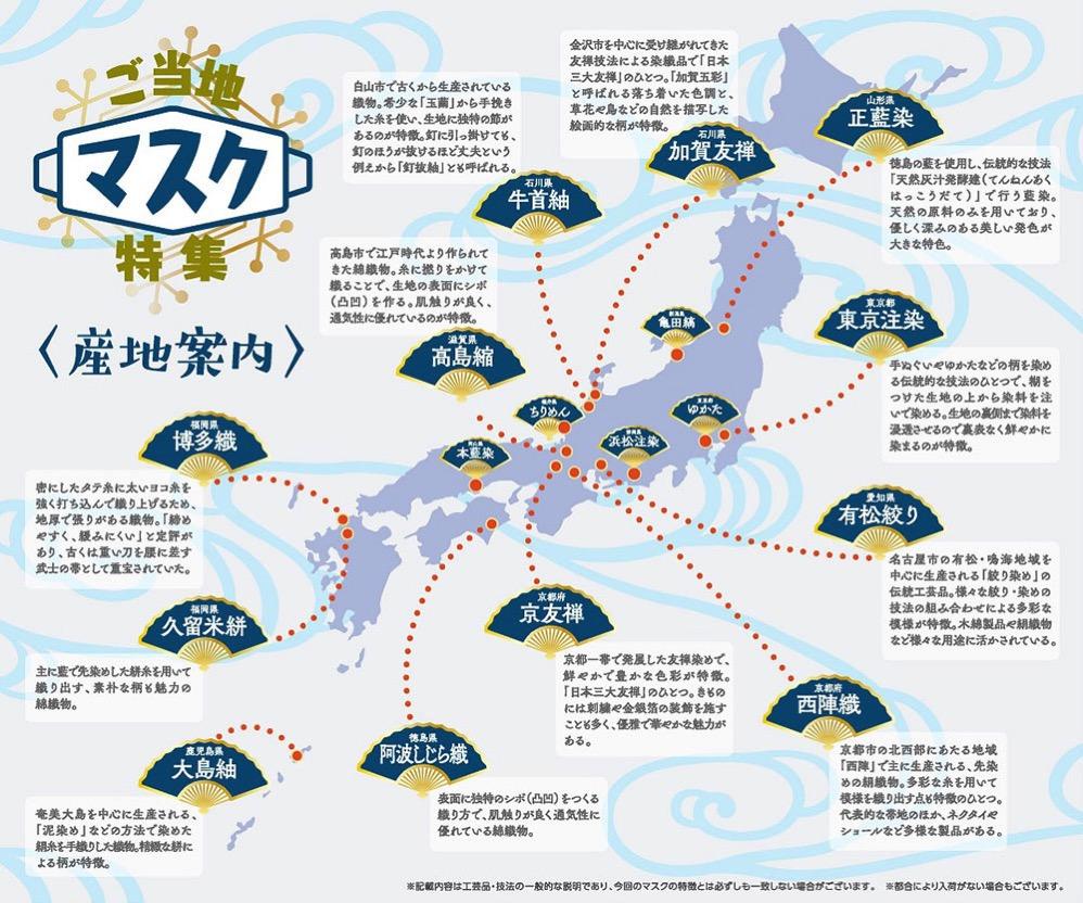 横浜高島屋に「ご当地マスク」全国13都府県から集結!日本各地の伝統技術を身近なマスクで体感