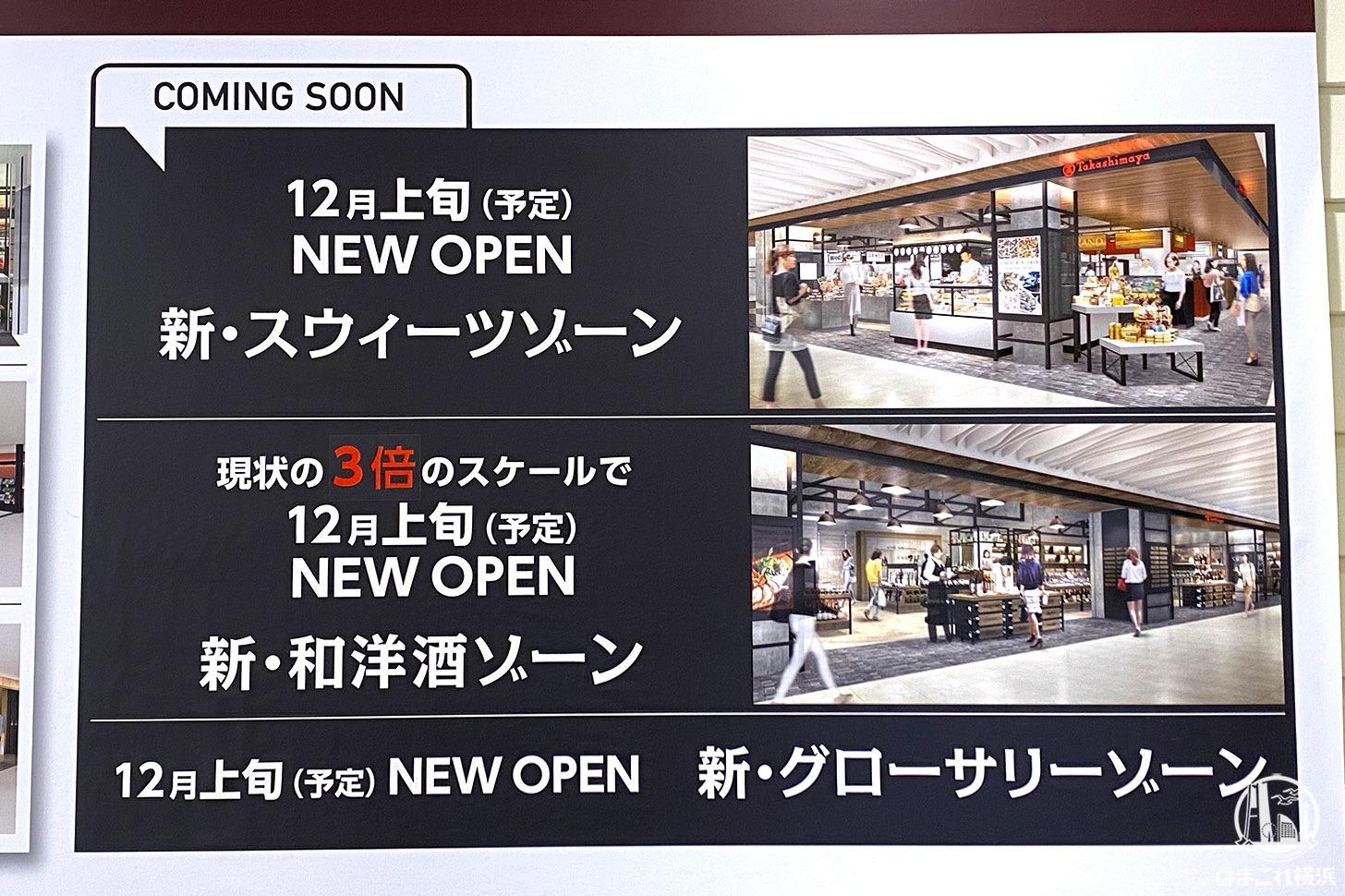 横浜高島屋にグローサリーや和洋酒の新ゾーン12月上旬オープン予定!ジョイナス地下の増床