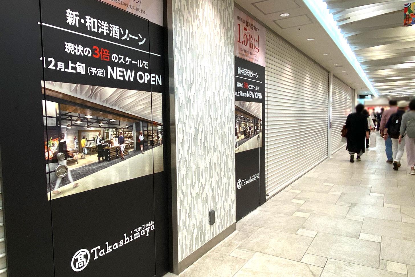 新・和洋酒ゾーン