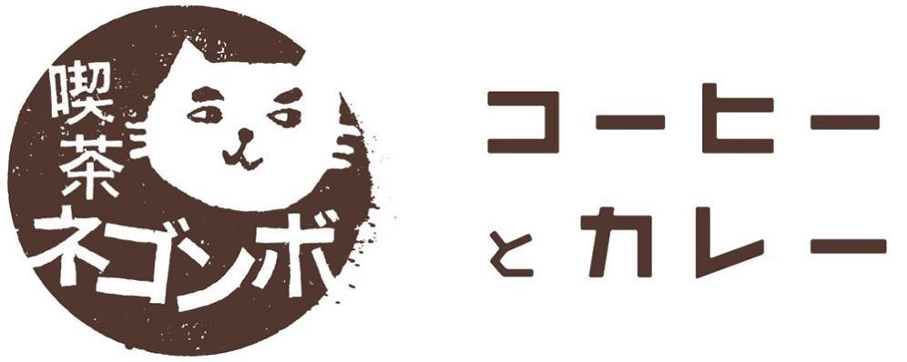 喫茶ネゴンボが戸塚に横浜初上陸!スパイスカレー・自家焙煎珈琲・デザート展開