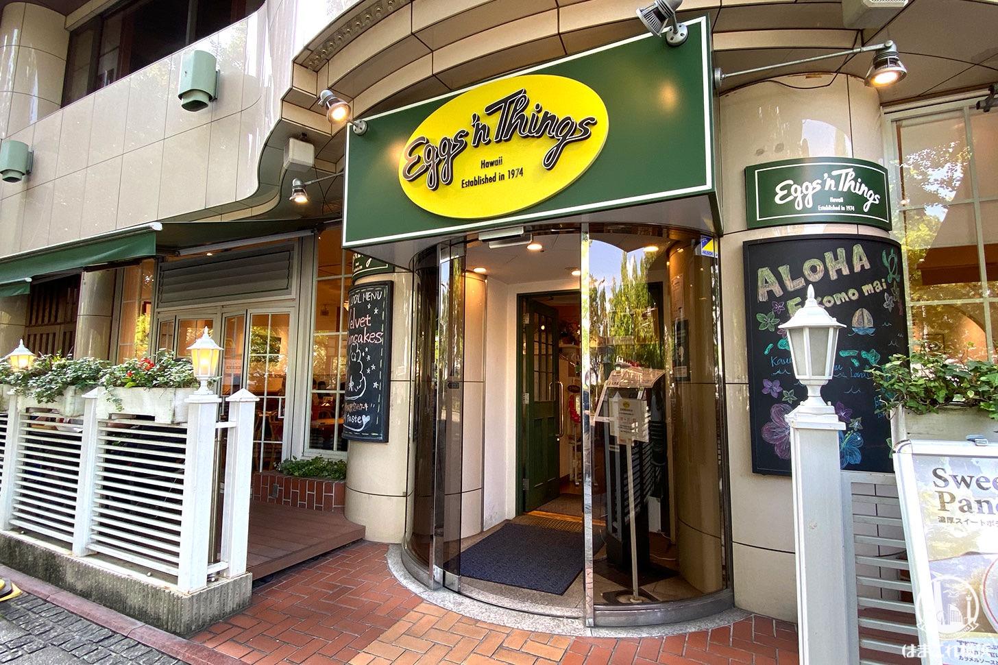 エッグスンシングス 横浜山下公園店 外観・入口