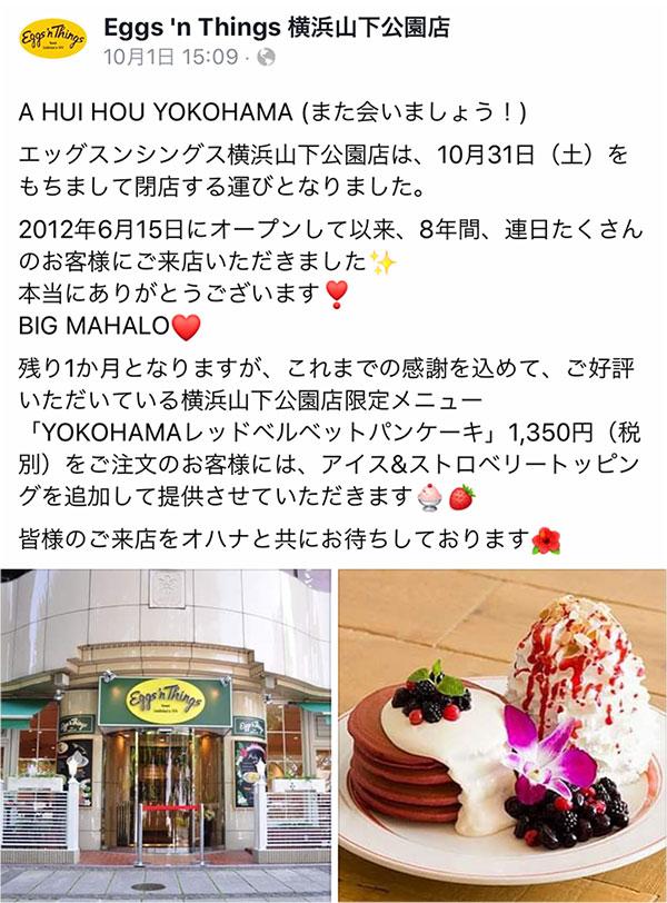 Eggs 'n Things 横浜山下公園店 Facebook