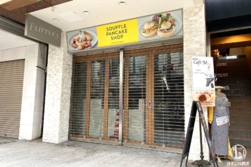"""フリッパーズ横浜元町店""""奇跡のパンケーキ""""が閉店"""