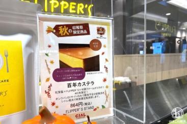横浜駅・フリッパーズ「100年カステラ」特別限定販売!紅葉堂と竹鶏ファームとのコラボ
