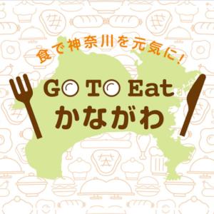 神奈川県 GoToイート「プレミアム付食事券」発行!販売場所や販売期間・価格