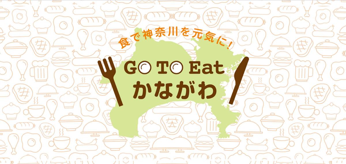 神奈川県 GoToイート「プレミアム付食事券」発行!販売場所や期間・価格