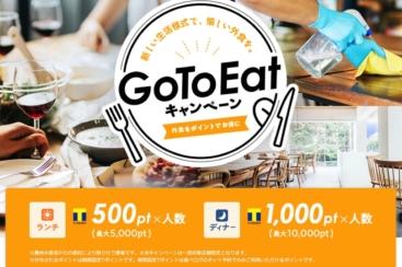 Go To Eatキャンペーン、グルメサイトから予約でポイント還元!神奈川県や横浜の店舗も