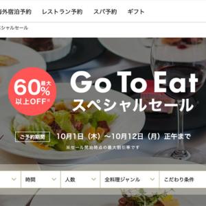 一休「Go To Eat スペシャルセール」開催!横浜のホテル内レストランも割引対象に