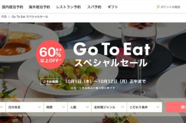一休が「Go To Eat スペシャルセール」開催!横浜のホテル内レストランも割引対象に
