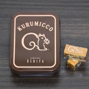 クルミッ子の缶が可愛すぎ!横浜高島屋で購入・贈り物にもおすすめ菓子ギフト