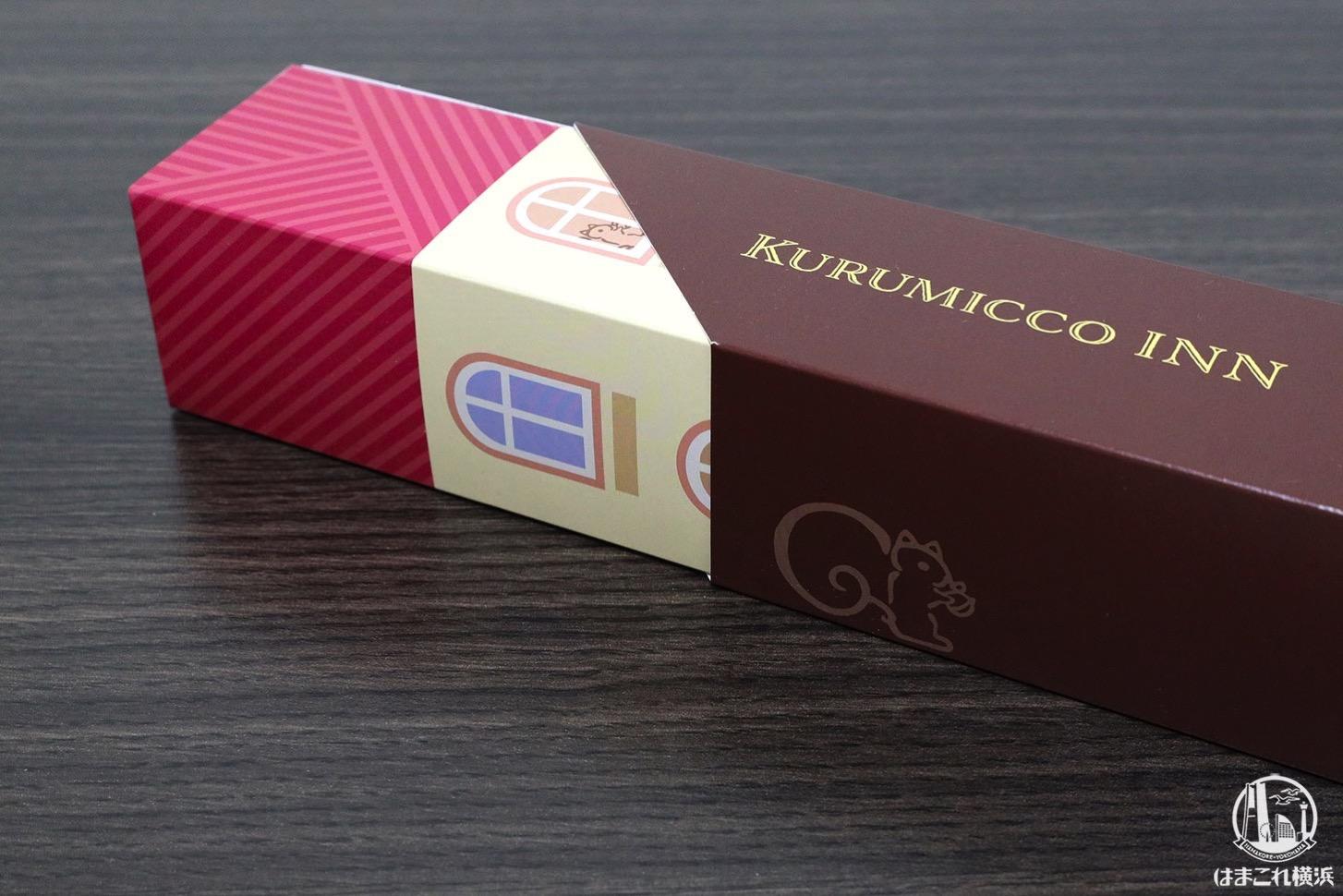 クルミッ子INN スライド式の箱デザイン2