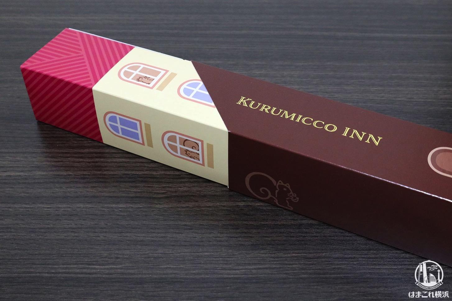 クルミッ子INN スライド式の箱デザイン3